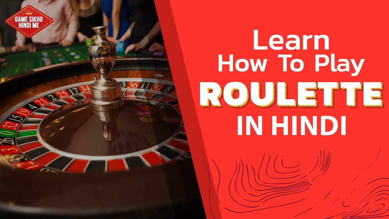 How to play roulette leovegas